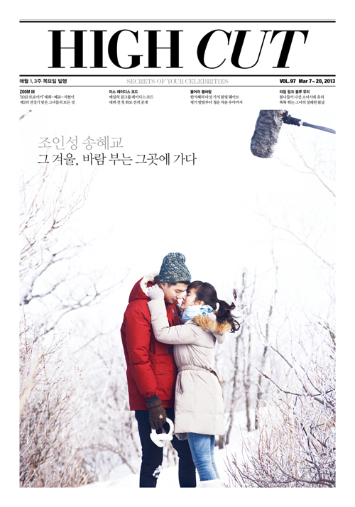 winter high cut 9